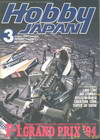 Hobby Japan Mar.1995/No.309 (BK1309000459)