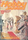 Hobby Japan Dec.1992/No.283 (BK1309000460)