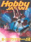 Hobby Japan Dec.1997/No.342 (BK1309000462)