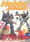 Hobby Japan Dec.1998/No.354 (BK1309000463)