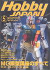 Hobby Japan May 1997/No.335 (BK1309000464)
