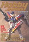 Hobby Japan Feb.1996/No.320 (BK1309000465)