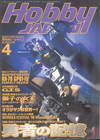 Hobby Japan Apr.1998/No.346 (BK1309000473)