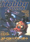 Hobby Japan Oct.1996/No.328 (BK1309000474)
