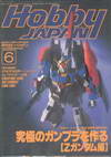Hobby Japan Jun.1996/No.324 (BK1309000476)