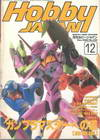 Hobby Japan Dec.1996/No.330 (BK1309000477)