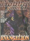 Hobby Japan May 1996/No.323 (BK1309000480)