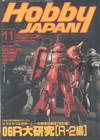 Hobby Japan Nov.1996/No.329 (BK1309000481)