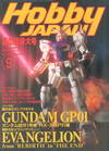 Hobby Japan Sep.1997/No.339 (BK1309000482)