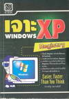 เจาะ windows xp registry (BK1401000060)
