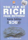 You Can Be Rich From Nothing ไม่เก่ง ไม่มีทุน ก็รวยได้! (BK1508000182)